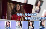 (粵)2018星島親善小姐選美晚會見證新一屆星島親善小姐的誕生!