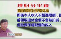 20181101林修榮理財分半鐘 — 提前領取社安退休金
