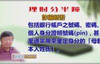 20181123林修榮理財分半鐘 —  詐騙新術