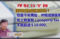 20181130林修榮理財分半鐘 — 標準扣稅或逐項扣稅?