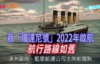 新「鐵達尼號」2022年啟航 航行路線如舊