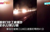 張家口化工廠爆炸 至少22死22傷