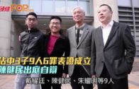 佔中3子9人6罪表證成立 陳健民出庭自辯