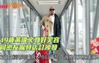 49歲黃偉文勁好笑容 同密友俬具店訂沙發