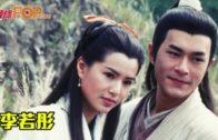 金庸經典作品劇照回顧 黃蓉小龍女邊個最靚?