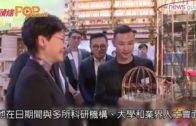 林鄭月娥會見日本外相  期望與科企加強大灣區合作