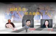 (粵)翻轉高雄  韓流觀戰三人行