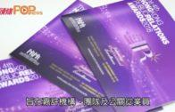 第四屆香港公共關係獎 增設「跨境傳訊類別」奬項