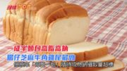 一成半麵包高脂高鈉 腸仔芝麻牛角雞尾最勁