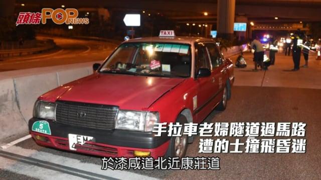 手拉車老婦隧道過馬路 遭的士撞飛昏迷