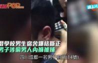 潛學校男生宿舍爆格斷正  男子涉偷男人內褲被捕