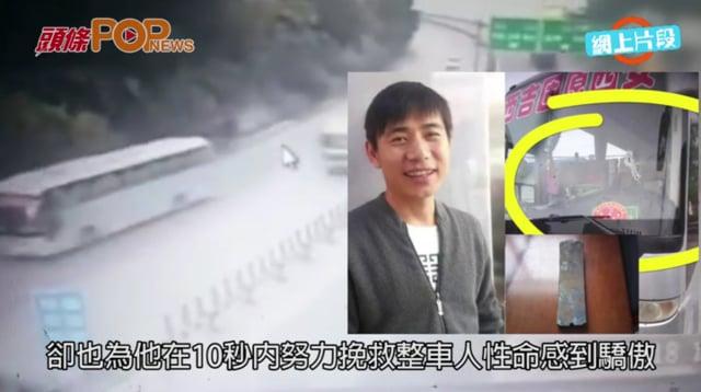 高速公路被鋼板擊中心臟  司機強忍將車安全停穩