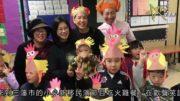 李孟賢新移民學校更名後首迎感恩節