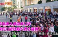 港珠澳大橋香港口岸 網民力撐鼓勵大媽去跳舞