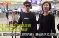 陳奕迅當金馬獎嘉賓 返港避談政治風波