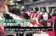 中國夫婦火車上遭英白人 辱罵滾回自己國家去