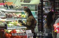 關心妍超市檢驗式揀菜 老公湊女放學超興奮