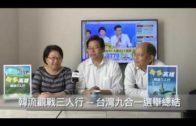 韓流觀戰三人行 — 台灣九合一選舉總結