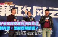 孖張家輝雙雄對決賀歲檔 劉青雲:係咪煙幕嚟㗎?