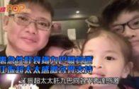 肝衰竭九巴職員逝世 江振超太太感激各界支持