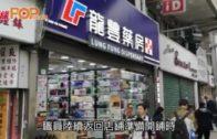 龍豐藥房多間分店被淋油 重案組翻看天眼緝狂徒