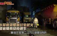 水泥廠貨櫃辦公室起火 留宿職員及時逃生