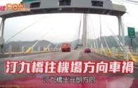 汀九橋往機場方向車禍