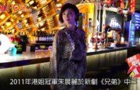 朱晨麗感激恩師楊盼盼 轉型打女打出個未來