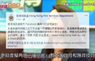 消防處首推facebook專頁 有請「任何仁」教急救