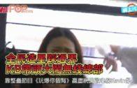 全民造星踩過界  KB帶頭大鬧TVB總部