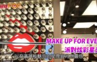 MAKE UP FOR EVER 派對炫彩星光