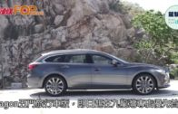 Mazda 6 Wagon 日系新旅友今天開售