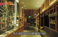 OMO5東京大塚  玩味型宿