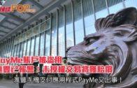 PayMe賬戶被盜用 滙豐已報警:未授權交易將獲賠償