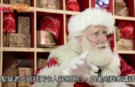 Santa Rick訪港  聖誕老人要忘掉自我