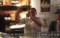 第五屆⌈Shop & Dine In 49⌋ 活動揭幕