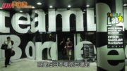 teamLab登陸東京   朝聖台場