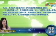 12032018時事觀察第2節:余非– 原來巴布亞新畿內亞十多年來種的是中國菌草及旱稻