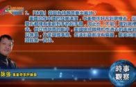 12052018時事觀察 第1節:霍詠強  — 「休戰」就因為特朗普要出風頭?