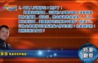 12192018時事觀察 第2節:霍詠強 — 中國人爭相移民?想多了!