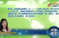 12242018時事觀察第1節:余非 — 談機場反港獨案(之一)──「站好」劉必泉,借力也不可以