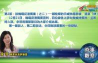 12242018時事觀察第2節:余非 — 談機場反港獨案(之二)──鄺桂嬋的示威物是膠袋,還是「牌」?