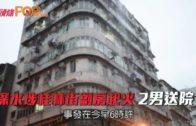 深水埗桂林街劏房起火 2男送院