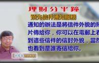 20181206林修榮理財分半鐘 —  預先信件通知服務
