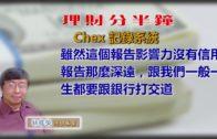 20181207林修榮理財分半鐘 — Chex 記錄系統