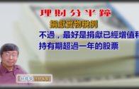 20181212林修榮理財分半鐘 —  捐獻實物稅例