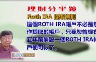 20181218林修榮理財分半鐘  — Roth IRA 提取規則