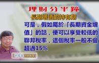20181227林修榮理財分半鐘 —  長期增值的持有期