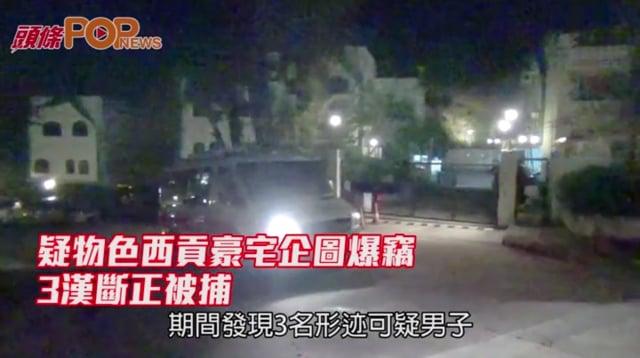 疑物色西貢豪宅企圖爆竊 3漢斷正被捕