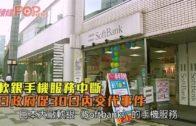 軟銀手機服務中斷  日政府促30日內交代事件